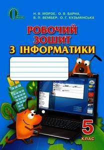 ГДЗ (відповіді) Робочий зошит Інформатика 5 клас